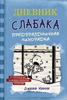Дневник Слабака-6. Предпраздничная лихорадка