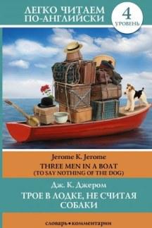 Трое в лодке, не считая собаки. Уровень 4