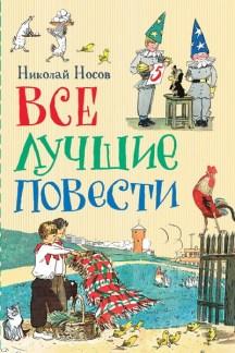 Все лучшие повести Николая Носова
