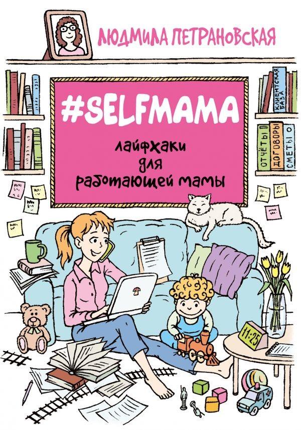 #Selfmama. Лайфхаки для работающей мамы Петрановская Людмила