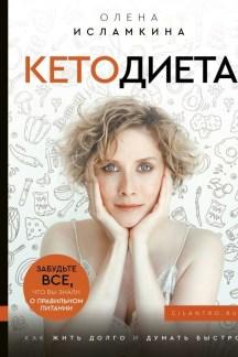 Исламкина Ольга Сергеевна
