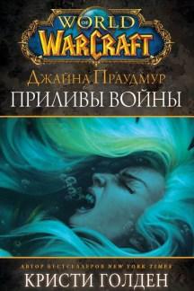 Warcraft: Джайна Праудмур. Приливы войны Голден Кристи