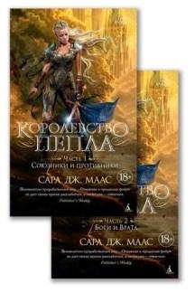 Королевство пепла (в 2-х книгах)