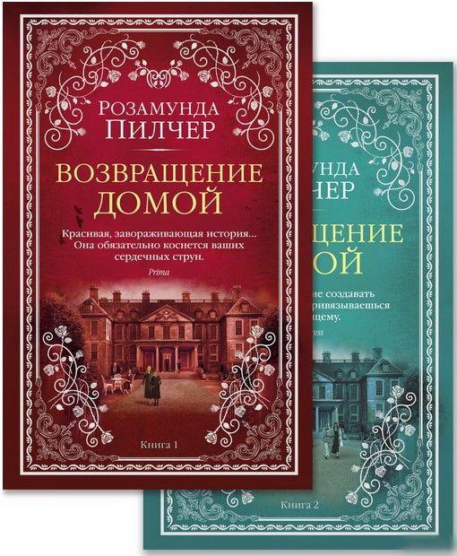 Возвращение домой (комплект из 2-х книг)