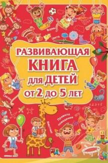Развивающая книга для детей от 2 до 5 лет
