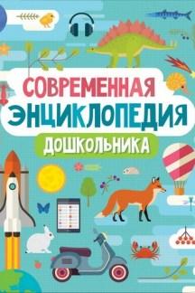 Современная энциклопедия дошкольника