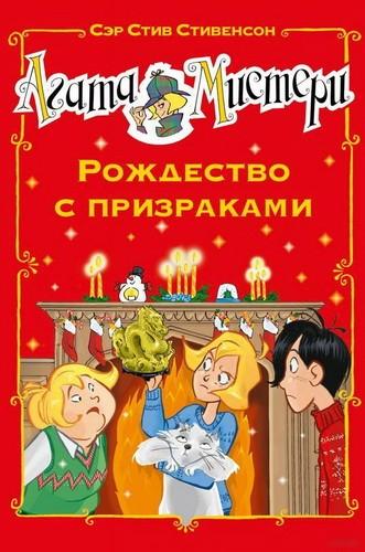 Агата Мистери. Рождество с призраками