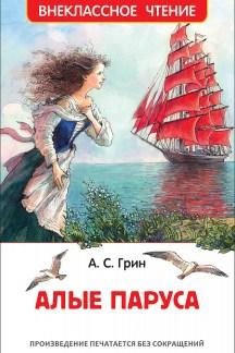 Алые паруса. Внеклассное чтение