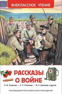 Рассказы о войне. Внеклассное чтение