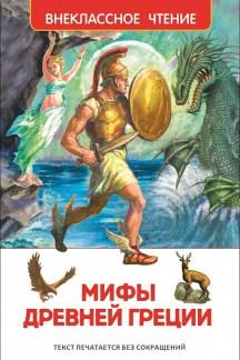 Мифы Древней Греции. Герои Эллады. Внеклассное чтение