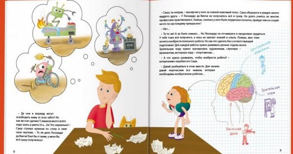 Как устроен мозг. Книга о том, зачем учиться чему-то новому каждый день