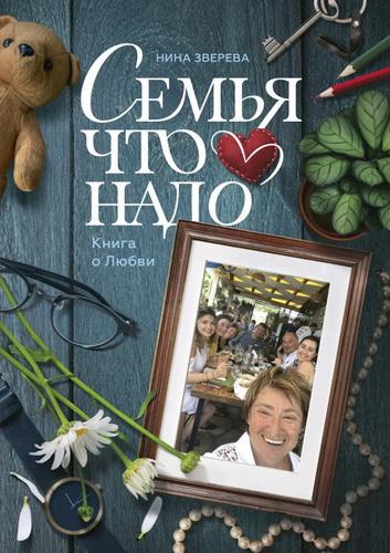 Семья что надо. Книга о Любви