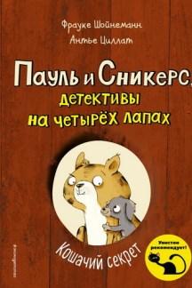 Кошачий секрет (выпуск 2)