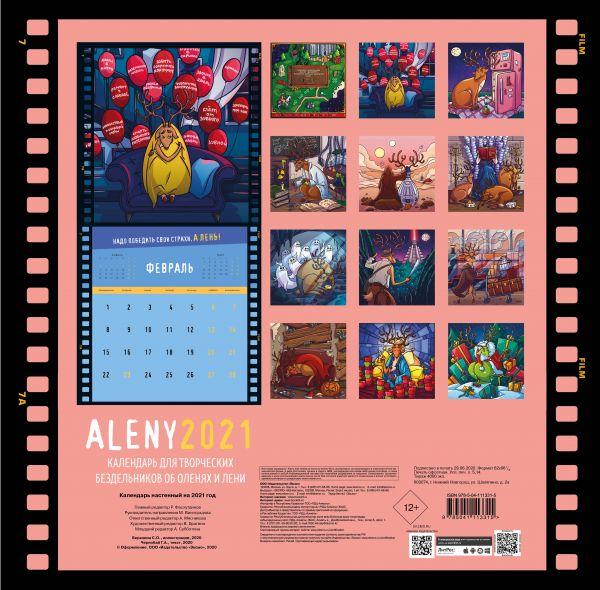 Календарь для творческих бездельников об оленях и лени. Календарь настенный на 2021 год