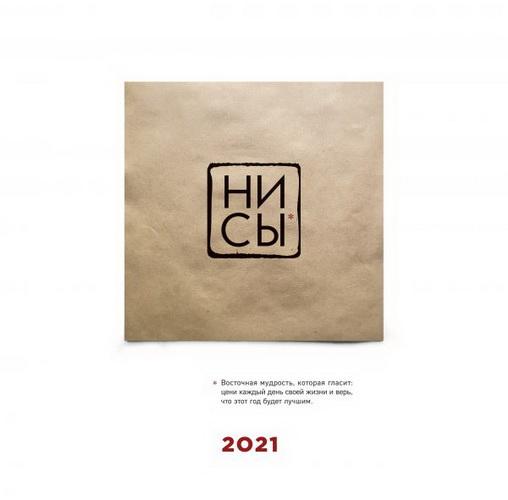 НИ СЫ. Календарь 2021. Календарь настенный на 2021 год