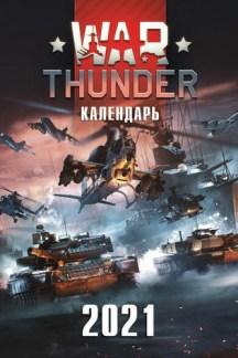 War Thunder. Календарь настенный на 2021 год