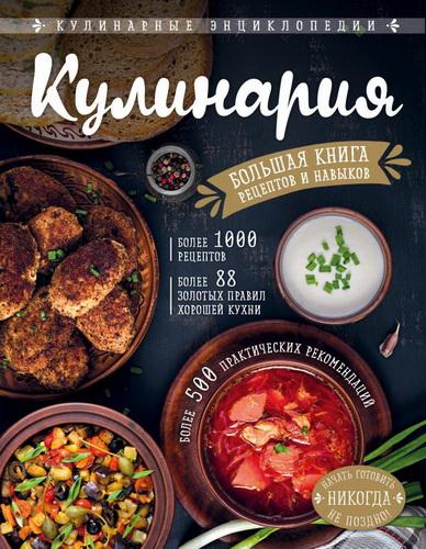 КУЛИНАРИЯ. Большая книга рецептов и навыков