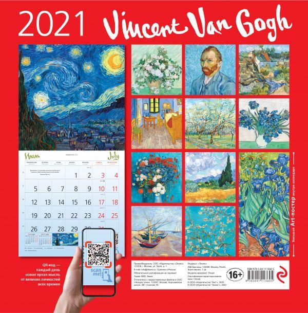 Ван Гог. Календарь настенный на 2021 год