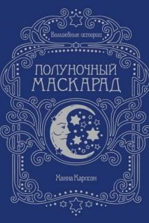 Волшебные истории. Полуночный маскарад. Книга для творчества и вдохновения