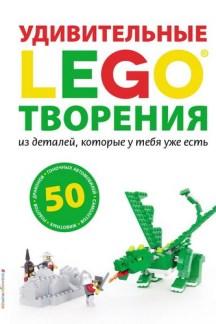 LEGO Удивительные творения