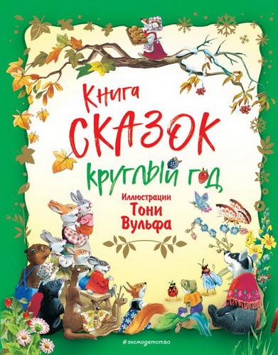 Книга сказок круглый год (илл. Тони Вульфа)
