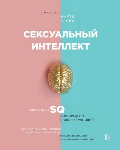 Сексуальный интеллект. Каков ваш SQ и почему он важнее техники?