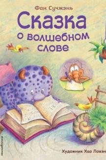 Сказка о волшебном слове