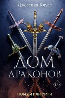 Дом драконов (Книга 1)