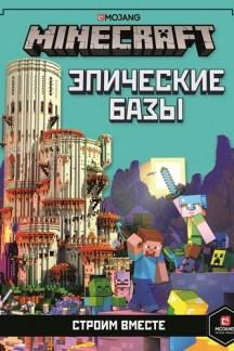 Minecraft. Эпические базы. Строим вместе