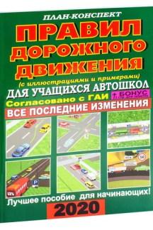 План-конспект правил дорожного движения с иллюстрациями и примерами для учащихся автошкол 2020