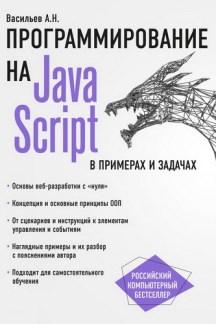 JavaScript в примерах и задачах