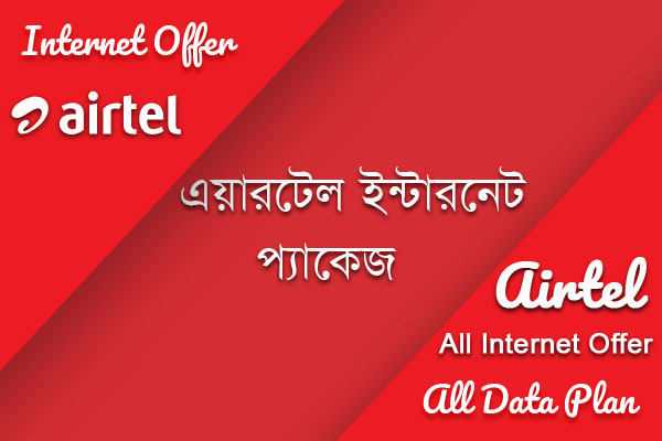 Airtel Internet Package Offer