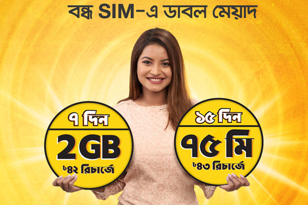 Banglalink Dobule SIM Offer