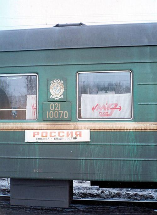 На поезде по Союзу. Путешествие Джима Линвуда в 1990 году