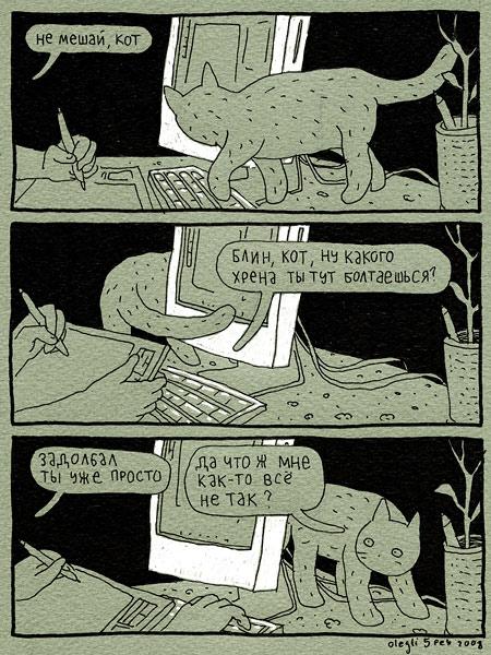 Человек и кот. Комиксы и новая книга Олега Тищенкова «Два и Пес»
