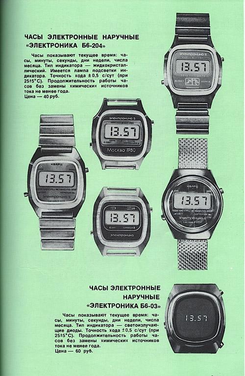 Каталог товаров народного потребления. Дефицитные вещи и желанные новинки 1981 года