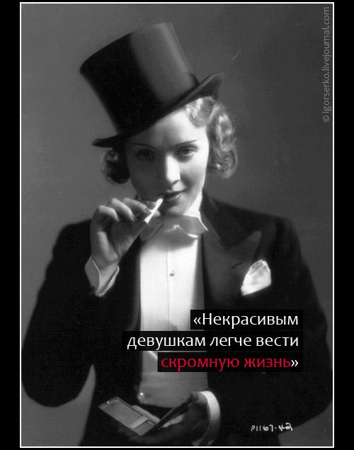 Мудрый шепот... великих личностей, знаменитостей и персонажей