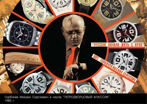 «Я - Ракета». Ретроспектива истории и дизайна старейшего русского Петродворцового Часового Завода