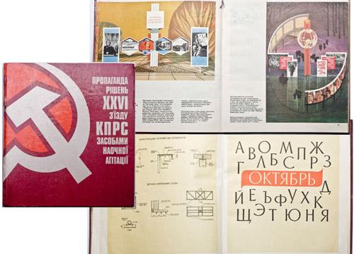 Советский «брендбук». Дизайнерский раритет по наглядной агитации