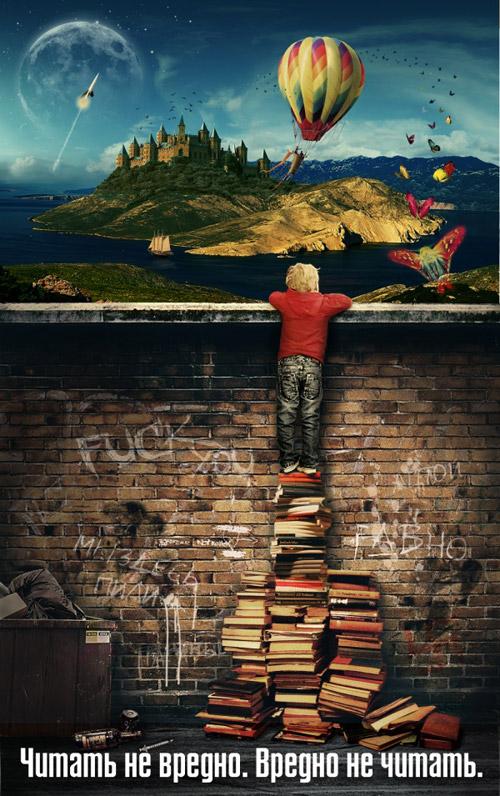 Читать не вредно - вредно не читать. Конкурс социального плаката от издательства «Эксмо»