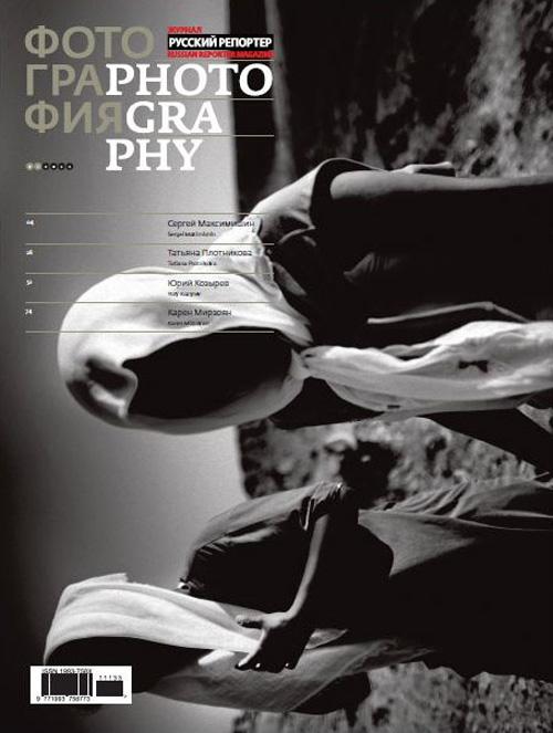 Альбом «РУССКИЙ РЕПОРТЕР. ФОТОГРАФИЯ»