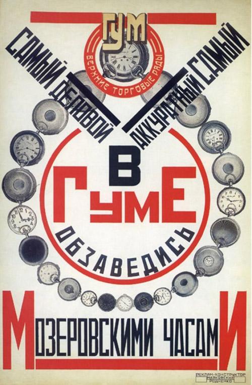 Владмир Маяковский как гениальный копирайтер