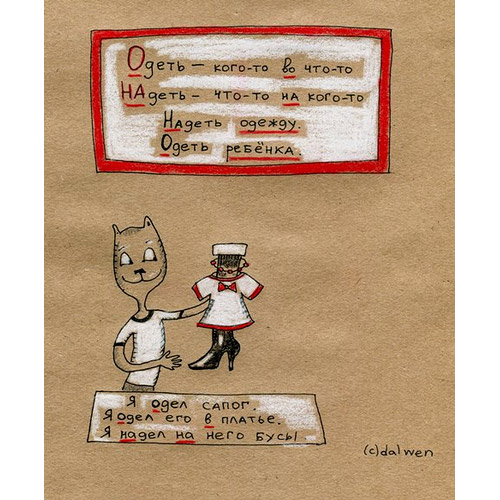 Правила русского языка в котах от художницы Ани Беловицкой