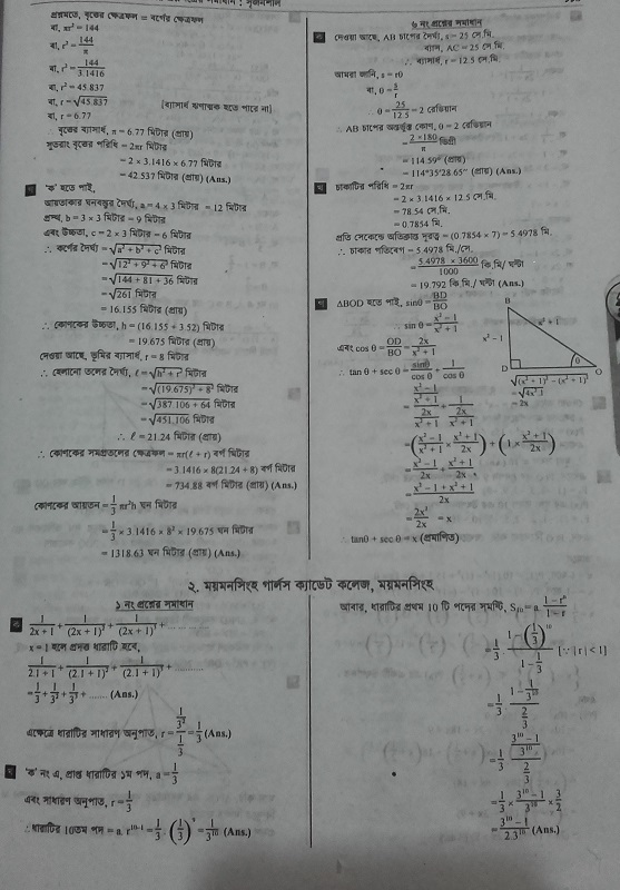 SSC Higher Math Suggestion 2019