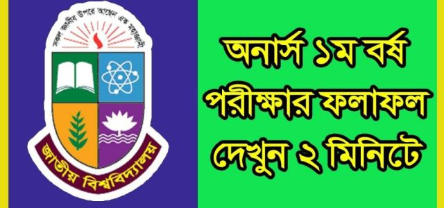 Honours 1st Year Result 2020