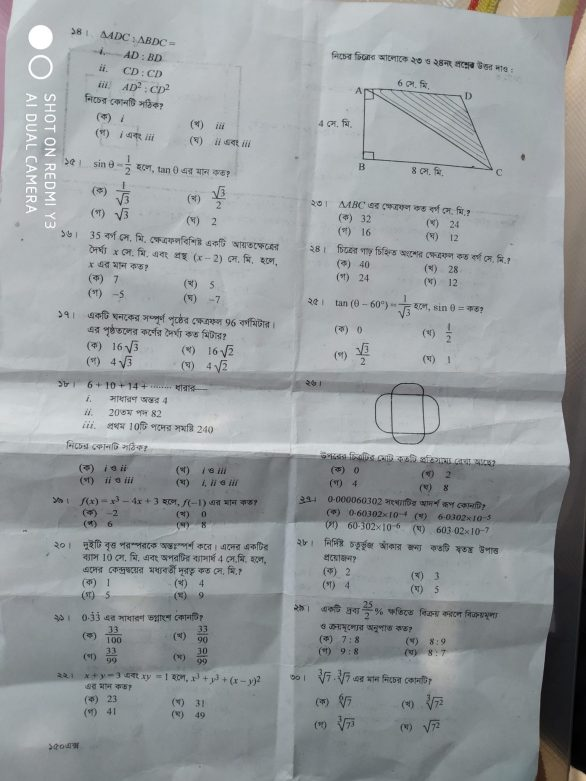 SSC Math Question Solution 2020