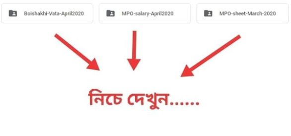 New MPO List 2020 School, College, Madrasah