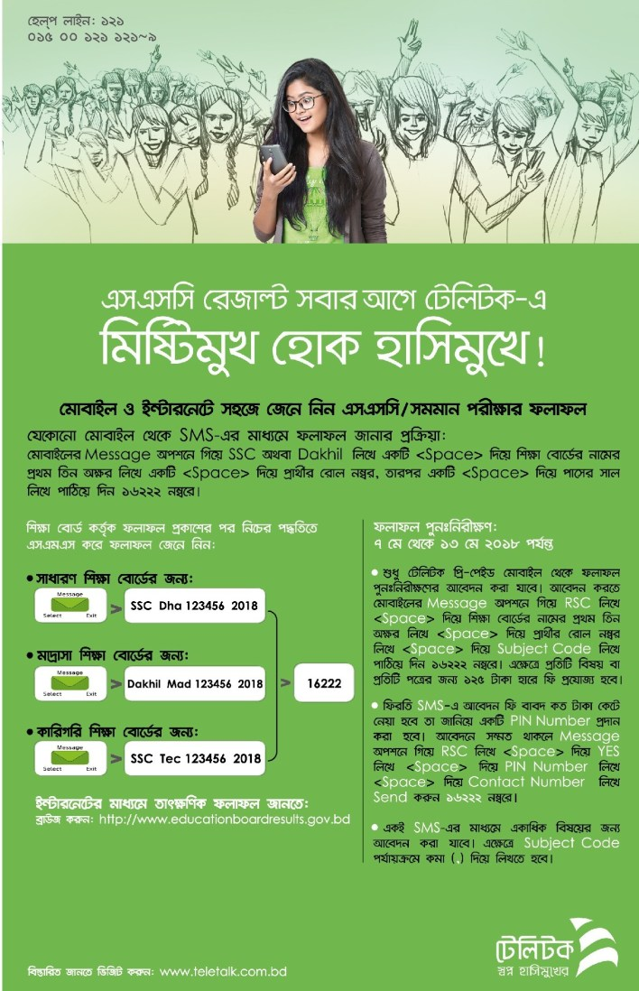 SSC Result Board Challenge 2020 । Re-Scrutiny Application Process