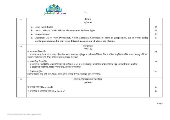 BPSC Job Circular 2020 | BPSC Non Cadre Job Circular 2020