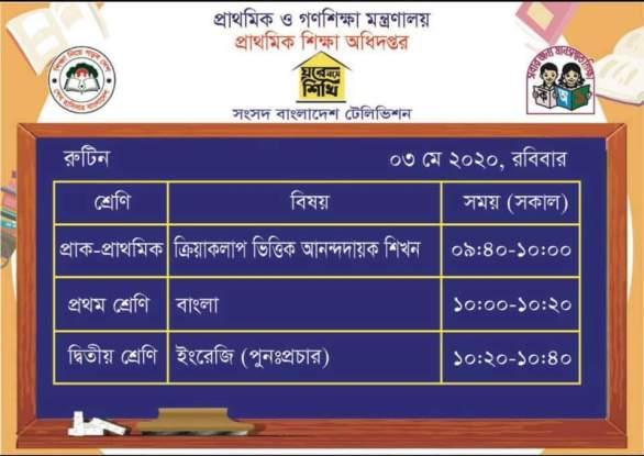 Ghore Bose Shikhi Routine 2020